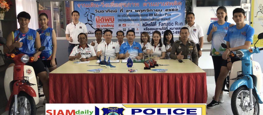 "((POLICE NEWS update PLUS))..""กต.ตร.สภ.บางใหญ่ร่วมกับอำเภอบางใหญ่แถลงข่าวการจัดงานเดิน-วิ่งการกุศล เสริมสร้างชุมชนเข้มแข็ง ต้านภัยยาเสพติด"""
