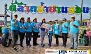 "((POLICE NEWS update PLUS)).."" ประกันสังคมสุราษฎร์ธานี ลงพื้นที่ ตลาดน้ำบ้านดอน รับสมัครผู้ประกันตน ม .40 สร้างเครือข่ายประกันสังคมทั่วไทย"""