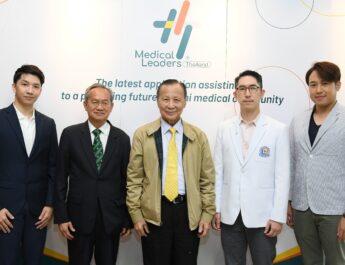 Medical Leaders Thailand หนุนบุคลากรทางการแพทย์ไทย เรียนรู้ต่อเนื่องกับเครือข่ายความรู้จากทั่วโลกบนดิจิทัลแพลตฟอร์ม