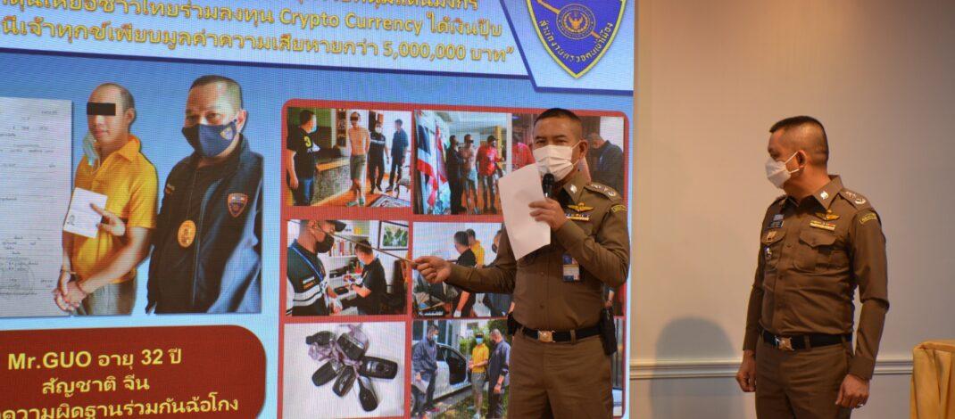 """((POLICE NEWS update PLUS))…""""สืบสวน ตม.1 ร่วมกับ ศปชก.สตม.บุกรวบหนุ่มแดนมังกร เปิดบริษัทตุ๋นเหยื่อชาวไทยร่วมลงทุน Crypto Currency ได้เงินปุ๊บปิดบริษัทหนี เจ้าทุกข์เพียบ มูลค่าความเสียหายกว่า 5,000,000 บาท"""""""