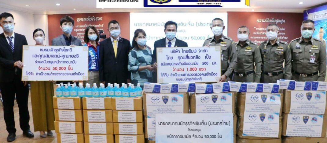 "((POLICE NEWS update PLUS))..""นายกสมาคมนักธุรกิจเซินเจิ้น (ประเทศไทย), คณะผู้แทนคุณเสี่ยวหลิง เป็ง กรรมการผู้จัดการ บริษัท ไทยพิมพ์ จำกัด ได้เดินทางมาบริจาคสิ่งของต่างๆ เพื่อให้ สตม.เป็นสื่อกลางนำไปแจกจ่ายให้กับเจ้าหน้าที่ตำรวจและพี่น้องประชาชน"""