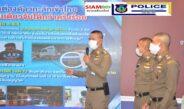 "((POLICE NEWS update PLUS))..""ตม.นครพนม ตรึงเข้ม สกัดต่างด้าวทะลักเข้าไทย หวั่นแพร่เชื้อโควิด เดือนเดียวจับได้กว่าครึ่งร้อย"""